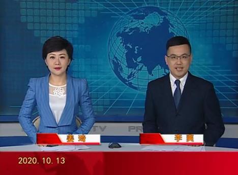2020年10月13日盘锦新闻视频