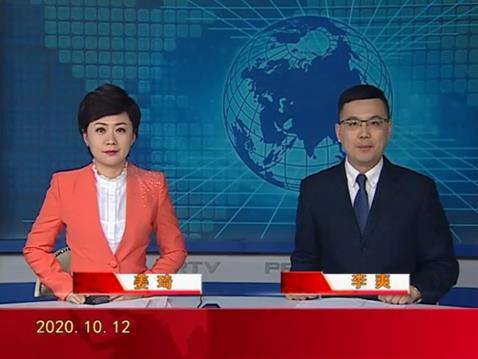 2020年10月12日盘锦新闻视频