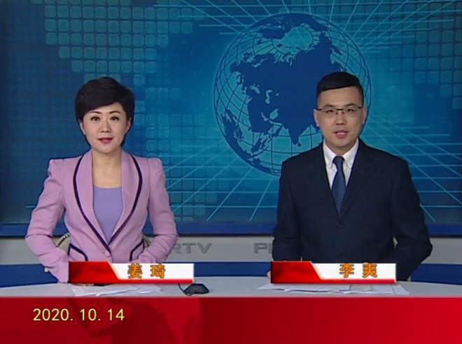 2020年10月14日盘锦新闻视频