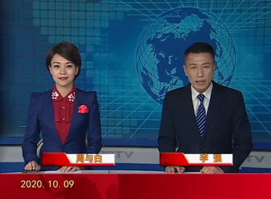 2020年10月9日盘锦新闻视频