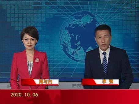 2020年10月6日盘锦新闻视频