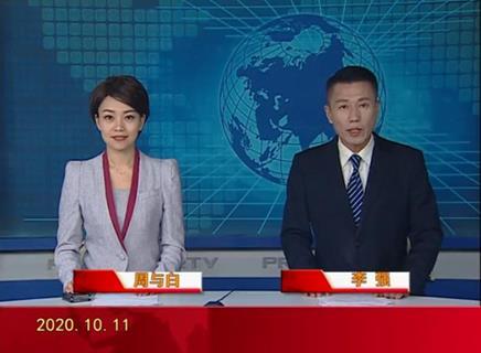 2020年10月11日盘锦新闻视频