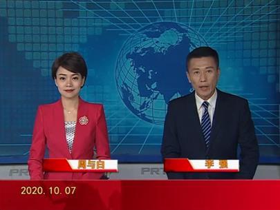 2020年10月7日盘锦新闻视频