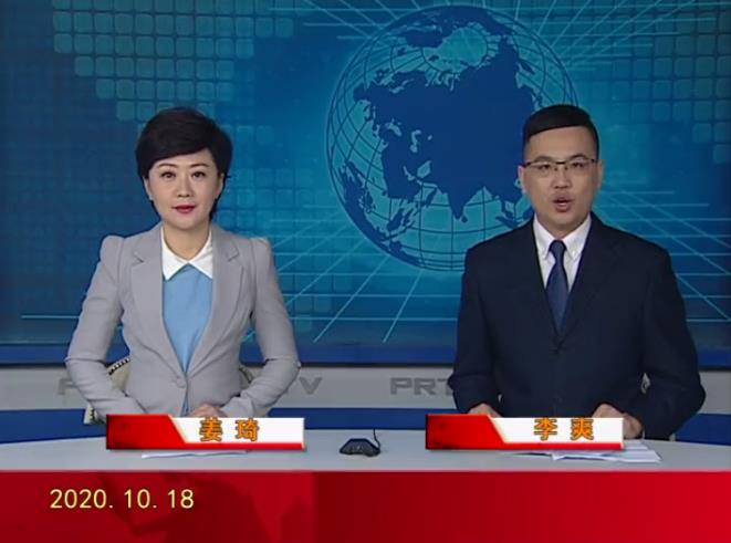 2020年10月18日盘锦新闻视频