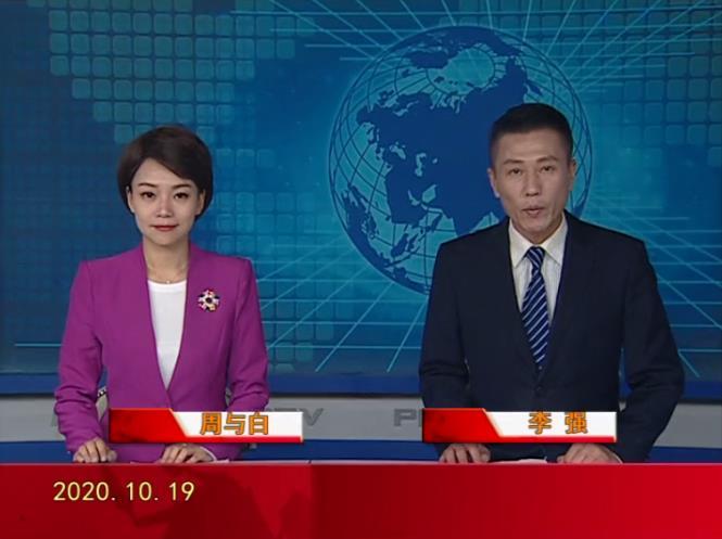 2020年10月19日盘锦新闻视频