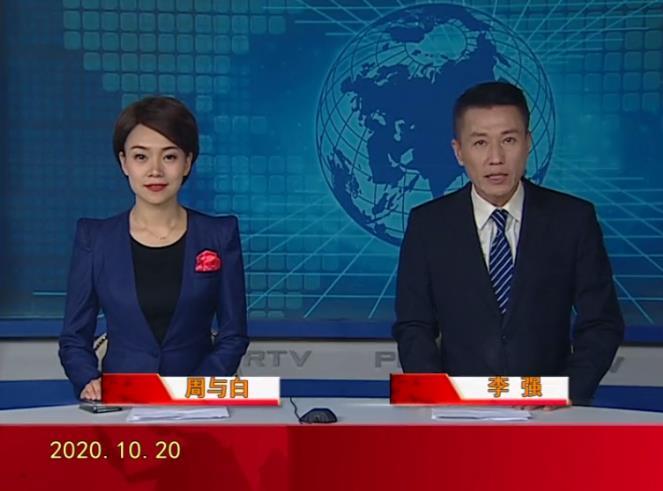 2020年10月20日盘锦新闻视频
