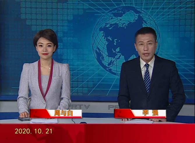 2020年10月21日盘锦新闻视频