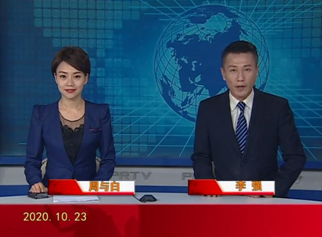 2020年10月23日盘锦新闻视频