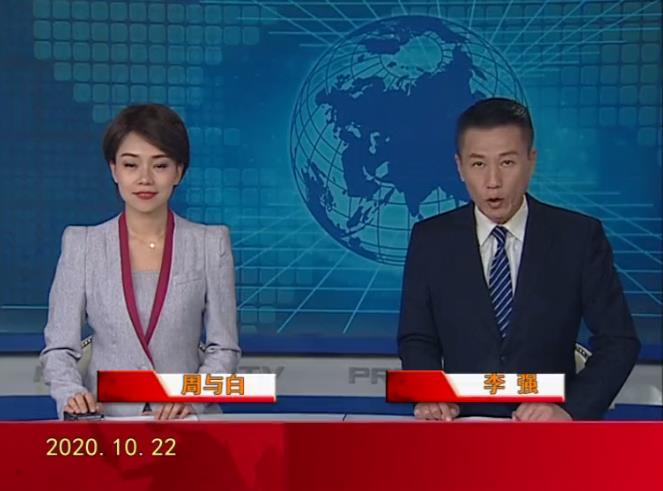 2020年10月22日盘锦新闻视频