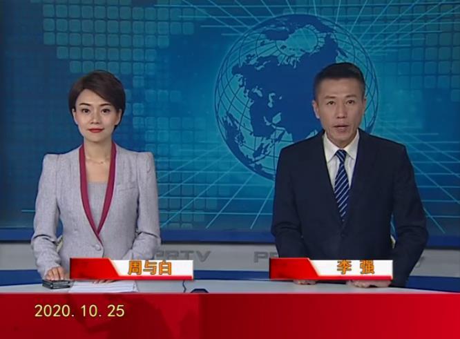 2020年10月25日盘锦新闻视频