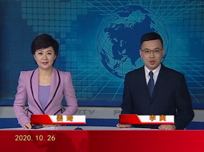 2020年10月26日盘锦新闻视频