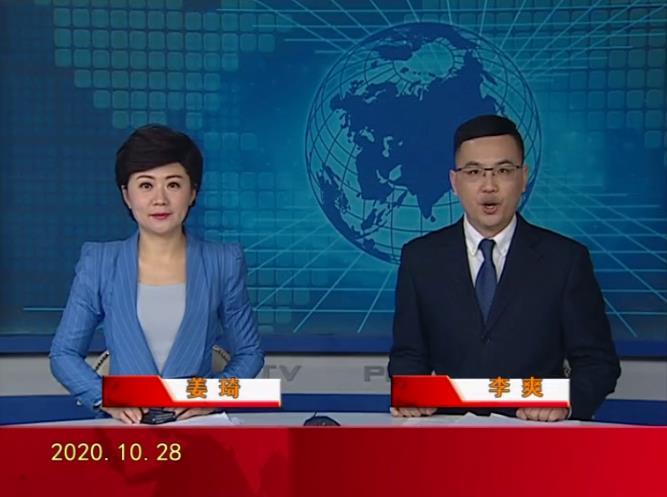 2020年10月28日盘锦新闻视频