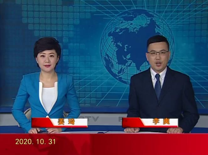 2020年10月31日盘锦新闻视频