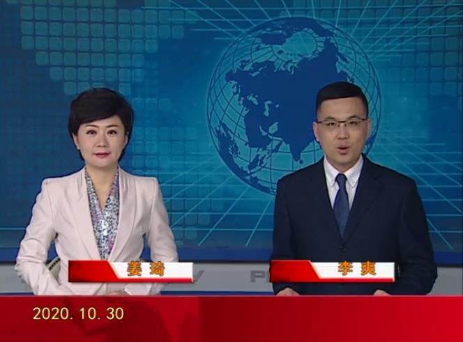 2020年10月30日盘锦新闻视频