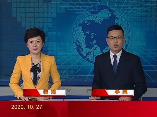 2020年10月27日盘锦新闻视频
