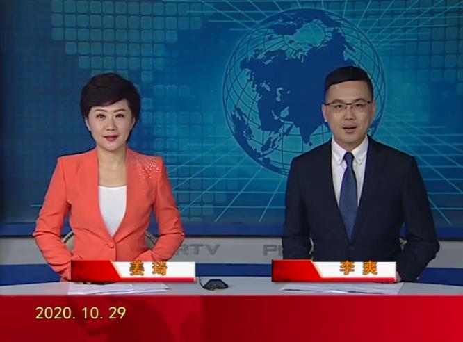 2020年10月29日盘锦新闻视频
