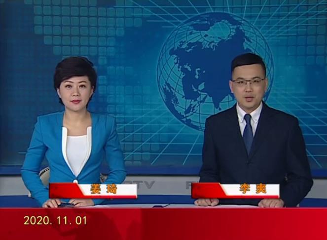 2020年11月1日盘锦新闻视频