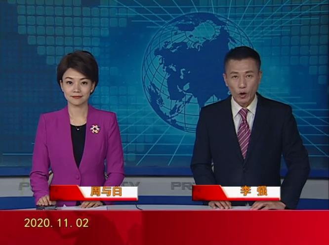 2020年11月2日盘锦新闻视频