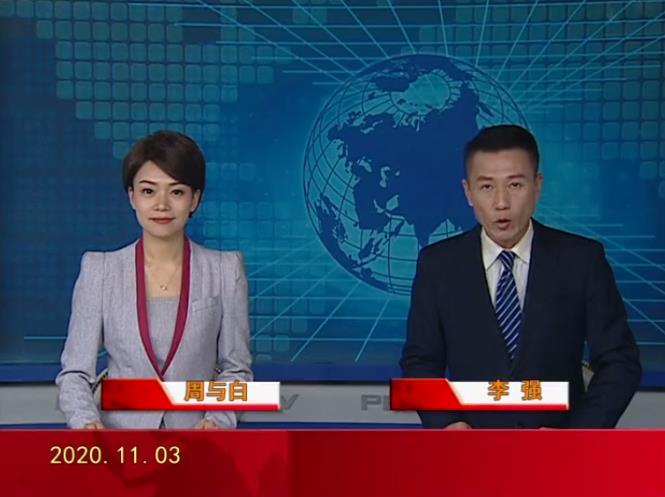 2020年11月3日盘锦新闻视频