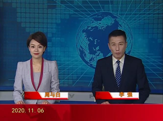 2020年11月6日盘锦新闻视频