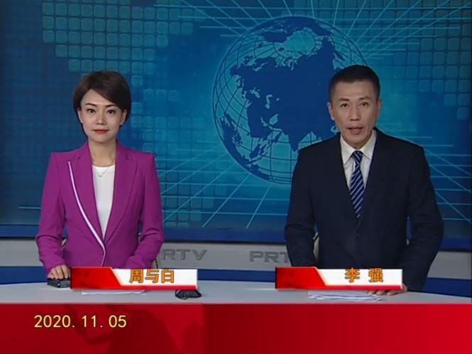 2020年11月5日盘锦新闻视频