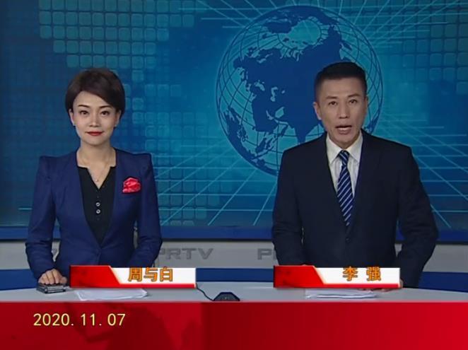 2020年11月7日盘锦新闻视频