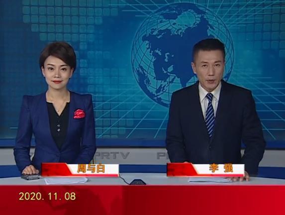 2020年11月8日盘锦新闻视频