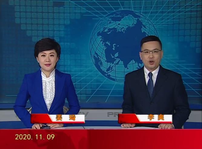 2020年11月9日盘锦新闻视频