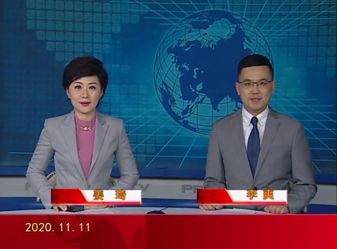 2020年11月11日盘锦新闻视频