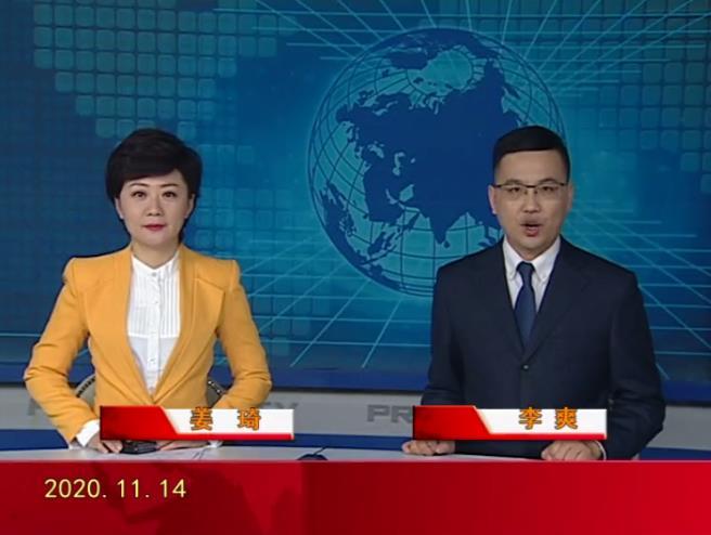 2020年11月14日盘锦新闻视频