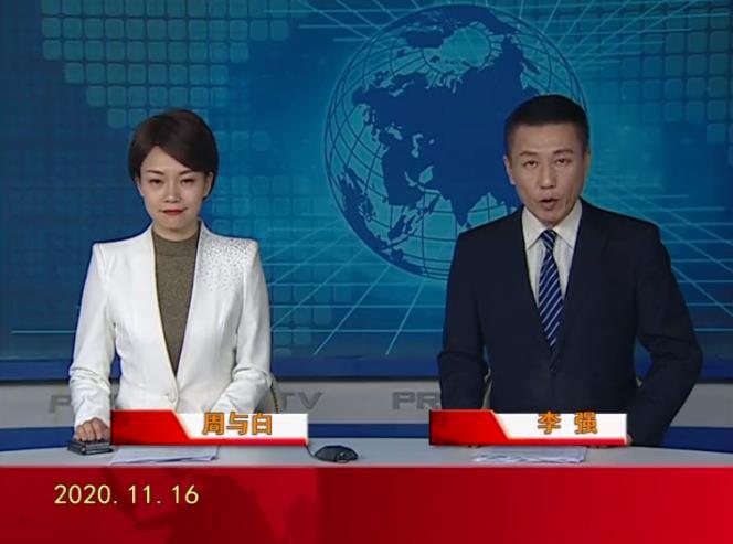 2020年11月16日盘锦新闻视频