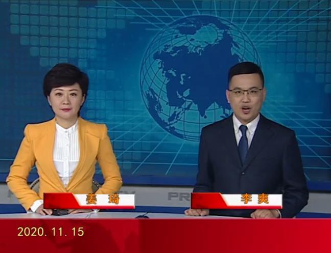 2020年11月15日盘锦新闻视频