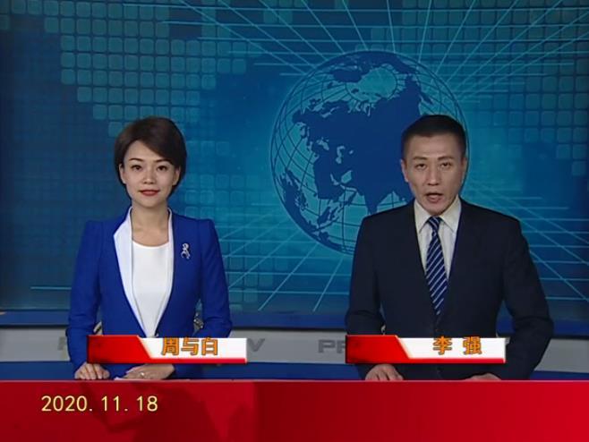 2020年11月18日盘锦新闻视频