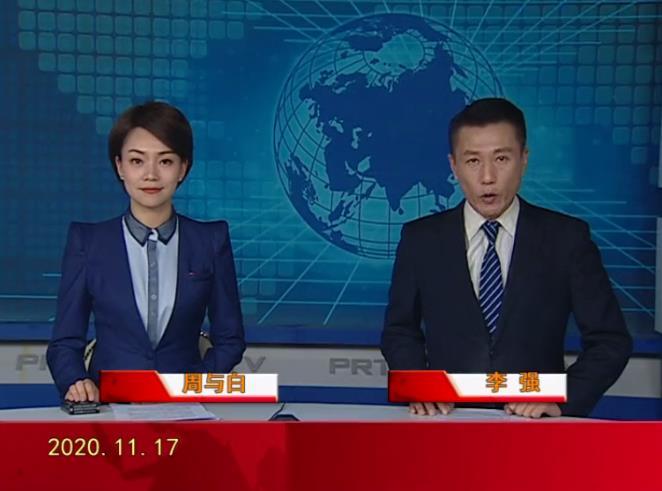 2020年11月17日盘锦新闻视频