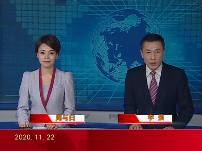 2020年11月22日盘锦新闻视频