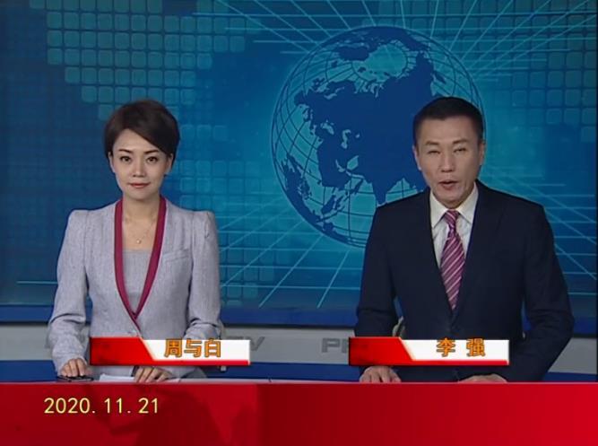 2020年11月21日盘锦新闻视频