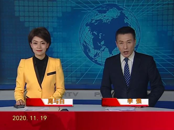 2020年11月19日盘锦新闻视频