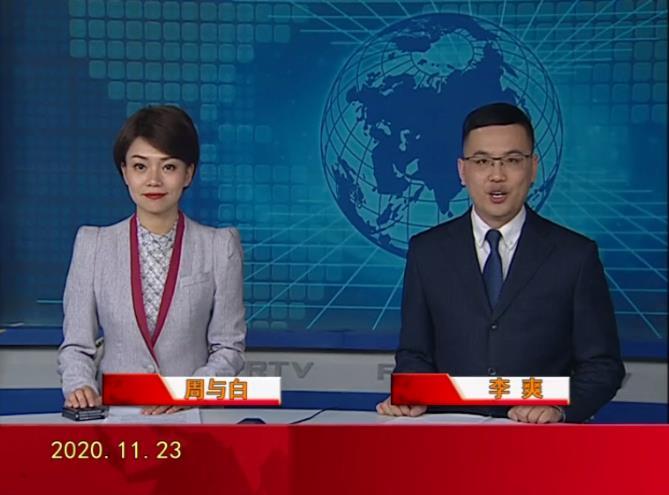 2020年11月23日盘锦新闻视频