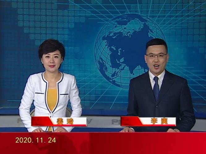 2020年11月24日盘锦新闻视频