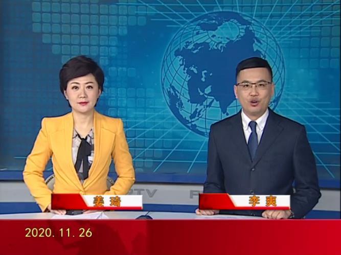 2020年11月26日盘锦新闻视频