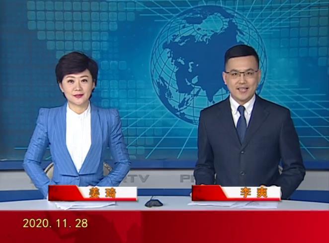 2020年11月28日盘锦新闻视频