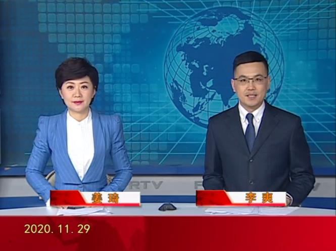 2020年11月29日盘锦新闻视频