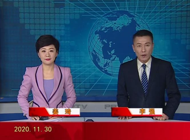 2020年11月30日盘锦新闻视频