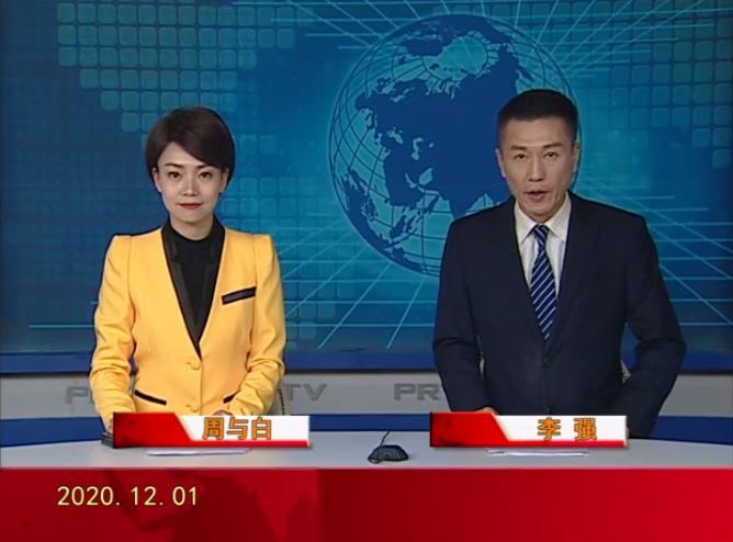 2020年12月1日盘锦新闻视频