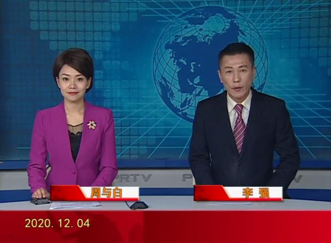 2020年12月4日盘锦新闻视频