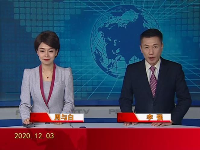2020年12月3日盘锦新闻视频