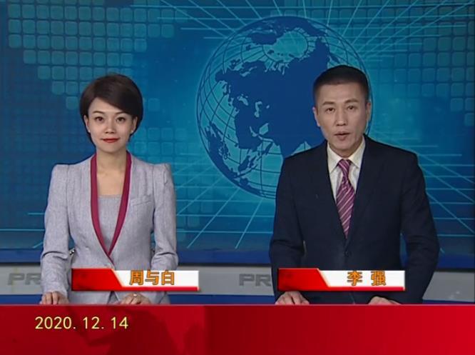 2020年12月14日盘锦新闻视频