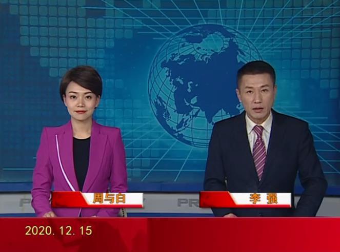 2020年12月15日盘锦新闻视频