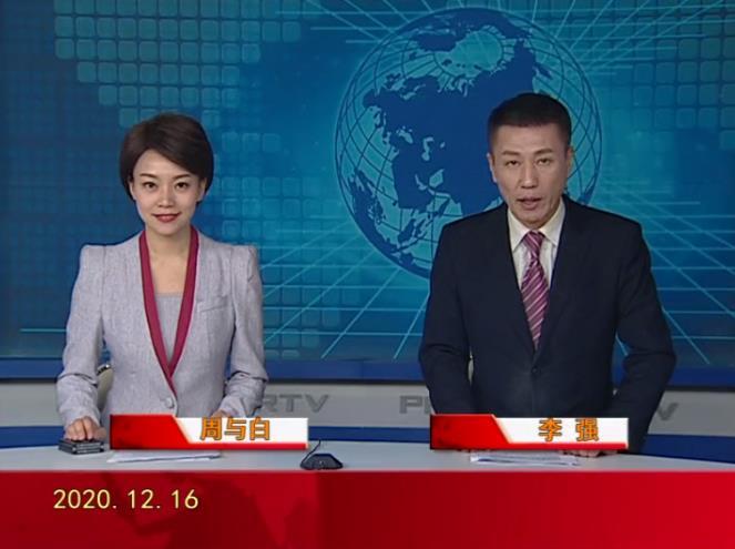 2020年12月16日盘锦新闻视频