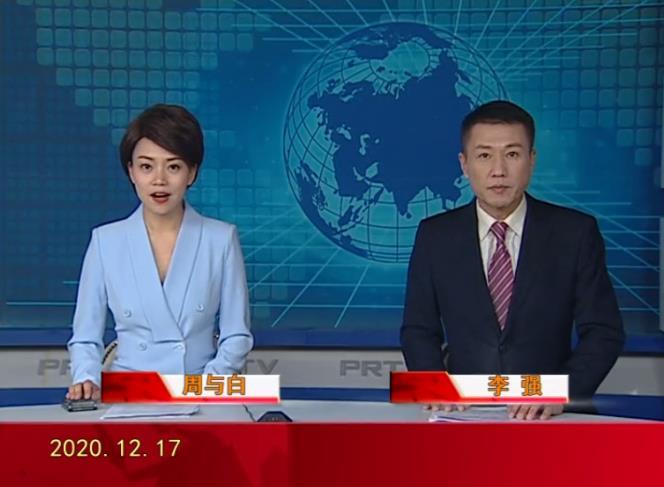 2020年12月17日盘锦新闻视频